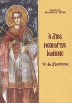 Ο Άγιος νεομάρτυς Ιωάννης ο εκ Κονίτσης
