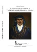 Το αντάρτικο σωτηρίας στον Πόντο και ο οπλαρχηγός Αιμίλιος Χατζηγεωργίου- Καδίογλου