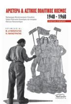 Αριστερά & Αστικός πολιτικός κόσμος 1940-1960