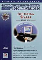 Λογιστικά φύλλα Excel 2000