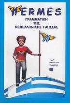 Hermes, γραμματική της νεοελληνικής γλώσσας