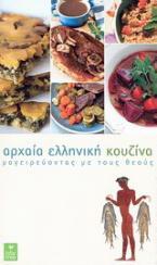 Αρχαία ελληνική κουζίνα