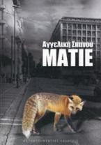 Ματιέ