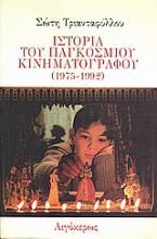 Ιστορία του παγκόσμιου κινηματογράφου 1975-1992