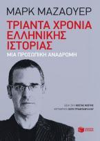 Τριάντα χρόνια ελληνικής ιστορίας: Μια προσωπική αναδρομή