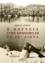 Η πορνεία στην Ερμούπολη το 19ο αιώνα