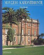 Μουσείο Καποντιμόντε