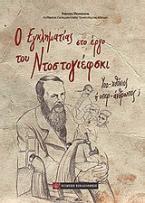Ο εγκληματίας στο έργο του Ντοστογιέφσκι
