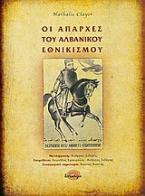 Οι απαρχές του αλβανικού εθνικισμού