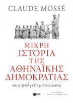 Μικρή ιστορία της αθηναϊκής δημοκρατίας