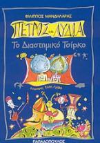 Πέτρος και Λυδία, το διαστημικό τσίρκο