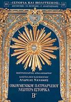 Οικομενικού Πατριαρχείου νεώτερα ιστορικά Β