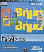 Microsoft Office Excel 2003 βήμα βήμα