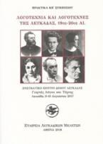 Λογοτεχνία και λογοτέχνες της Λευκάδας, 19ος-20ός αι.
