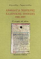 Ανθολογία νεότερης ελληνικής ποίησης 1980-1997