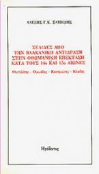 Σελίδες από την βαλκανική αντίδραση στην οθωμανική επέκταση κατά τους 14ο και 15ο αιώνες