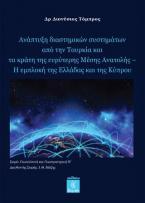 Ανάπτυξη διαστημικών συστημάτων από την Τουρκία και τα κράτη της ευρύτερης Μέσης Ανατολής − Η εμπλοκή της Ελλάδας και της Κύπρου