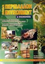 Περιβάλλον και engineering 2002