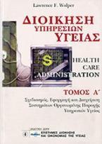 Διοίκηση υπηρεσιών υγείας