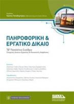 Πληροφορική & Εργατικό Δίκαιο