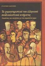 Τα χαρακτηριστικά του ελληνικού συνδικαλιστικού κινήματος