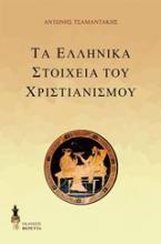 Τα ελληνικά στοιχεία του χριστιανισμού