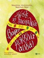 Ήρθε η Πασχαλιά, βάψτε κόκκινα αυγά! (νέα αναμορφωμένη έκδοση)