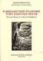 Ο σοσιαλιστικός ρεαλισμός στην ελληνική τέχνη