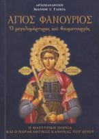 Άγιος Φανούριος, ο μεγαλομάρτυρας και θαυματουργός