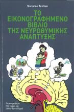 Το Εικονογραφημένο Βιβλίο της Νευροθμικής Ανάπτυξης