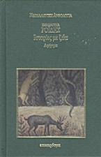 Ιστορίες με ζώα