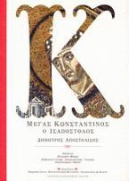 Μέγας Κωνσταντίνος ο Ισαπόστολος