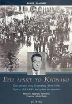 Έτσι άρχισε το Κυπριακό