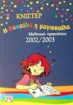 Η Βασούλα η μαγισσούλα, μαθητικό ημερολόγιο 2002/2003