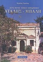 Ιερά Μονή Τιμίου Προδρόμου Ατάλης - Μπαλή