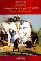 Μεταφράσεις μυθιστορημάτων και διηγημάτων 1830-1880