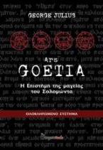 Ars Goetia
