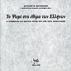 Το ψωμί κατά τον γάμο, τη γέννηση, την τελετή και ως δώρο στις κοινωνικές σχέσεις των Ελλήνων