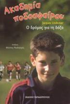 Ακαδημία ποδοσφαίρου: Ο δρόμος για τη δόξα