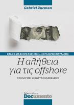 Η αλήθεια για τις offshore