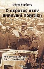 Ο στρατός στην ελληνική πολιτική