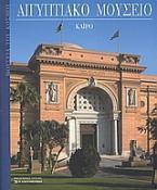 Αιγυπτιακό Μουσείο