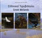 Ημερολόγιο 2009: Ελληνικοί υγροβιότοποι
