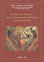 Η θέση του θεολόγου και του θεολογικού μαθήματος στην εκπαίδευση