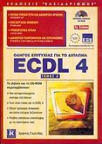 Οδηγός επιτυχίας για το δίπλωμα ECDL 4.0