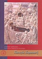 Παναγία Χαρακιανή: Το ιερό προσκύνημα του Μυλοποτάμου
