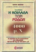 Η κοιλάδα των ρόδων 4000 μ.Χ.