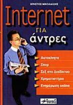 Internet για άντρες
