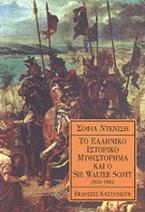 Το ελληνικό ιστορικό μυθιστόρημα και ο Sir Walter Scott 1830-1880