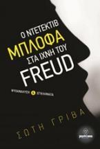 Ο ντετέκτιβ Μπλόφα στα ίχνη του Freud